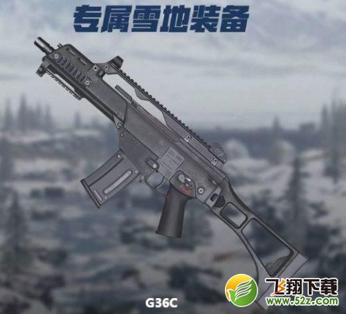 绝地求生刺激战场G36C刷新点一览_52z.com