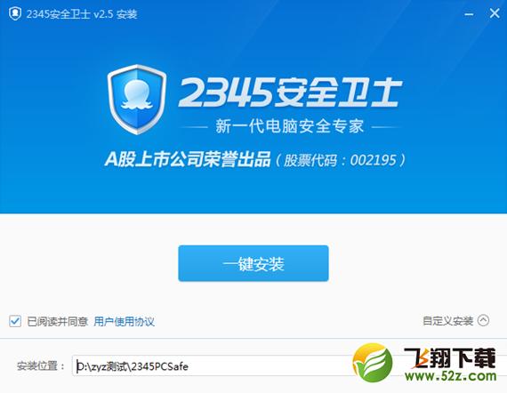 2345安定卫士2019V3.9.0.10160 官方正式版_52z.com
