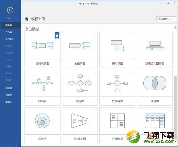 Mindjet MindManager 2019V19.0.306 免费中文版_52z.com