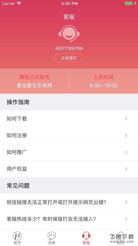超值购V1.6.7 苹果版_52z.com
