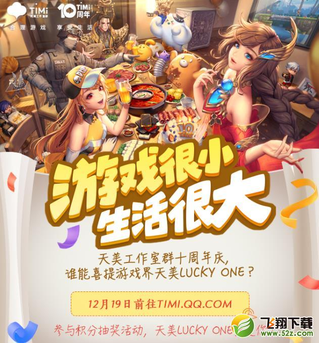 天美十周年庆倒计时2天:前方高能 海量豪礼大爆料_52z.com