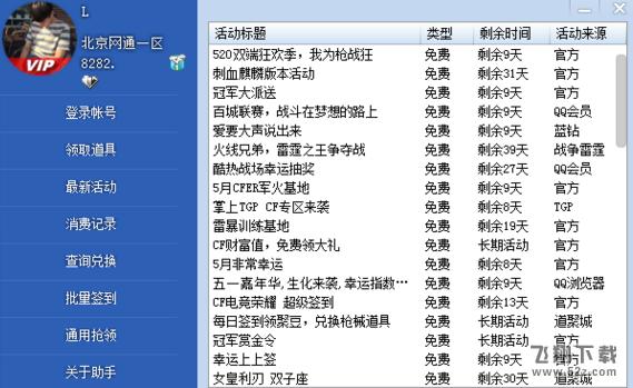 CF活动助手V2.6.4.2 电脑版_52z.com