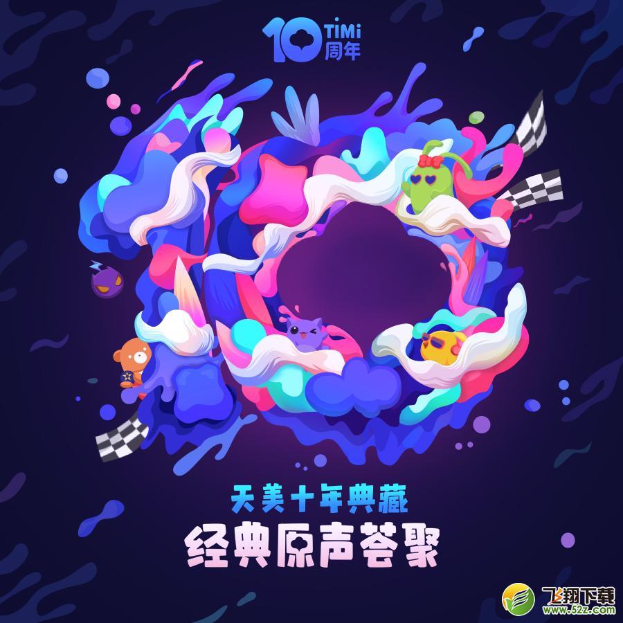 天美十年典藏大碟发布 3大专辑带你领略听觉飨宴_52z.com