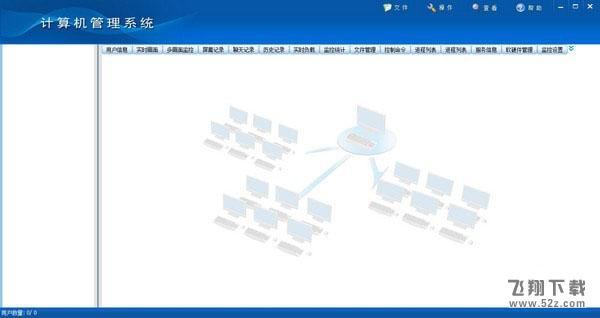 网管家计算机管理系统V16.8 官方版_52z.com
