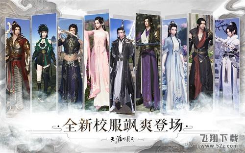 江湖惊变青梅缘起 天刀冬季史诗资料片今日登场_52z.com
