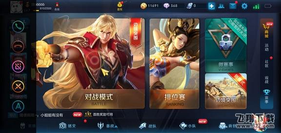 王者荣耀红蓝方地图透视脚本V1.0 安卓版_52z.com
