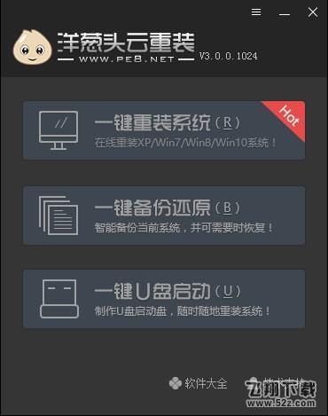 洋葱头云重装V3.0.0.1024 官方版_52z.com
