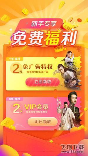 搜狐视频2019V6.9.99 苹果版_52z.com