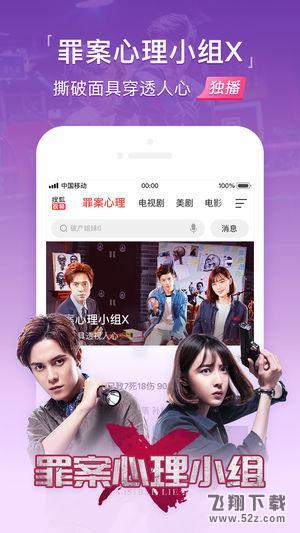 搜狐视频2019V6.10.1 安卓版_52z.com