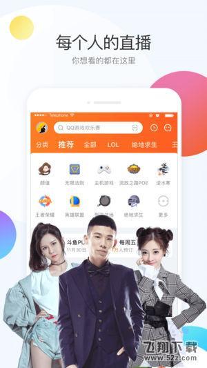 斗鱼直播2019V5.200 苹果版_52z.com