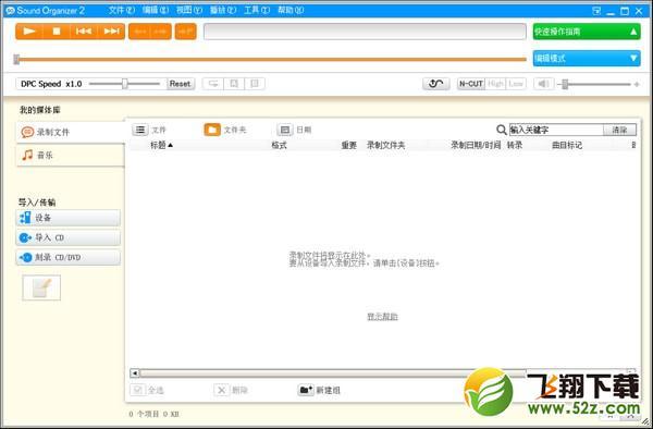 Sound Organizer(索尼录音棒软件)V2.0.0.1 官方版_52z.com