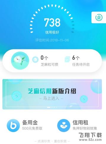 支付宝app芝麻粒作用介绍_52z.com