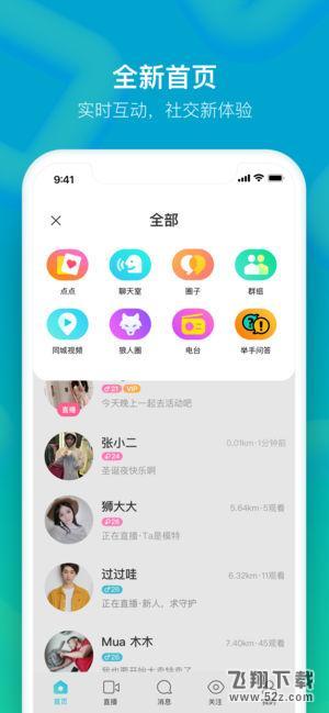 MOMO陌陌2019V8.11.2 苹果版_52z.com