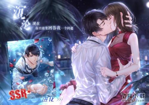 恋与制作人李泽言沉沦SSR获得方法介绍_52z.com