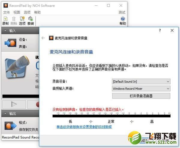 NCH RecordPad(音频录制工具)V7.19 中文绿色版_52z.com