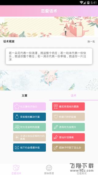 恋爱指南V1.0.0 安卓版_52z.com