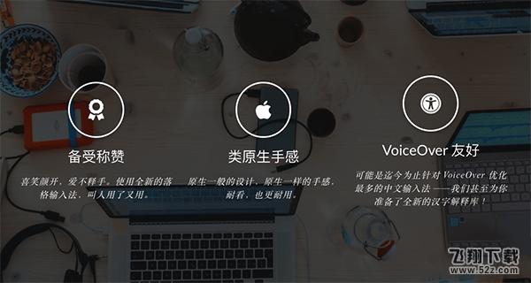落格输入法V2.0 Mac版_52z.com