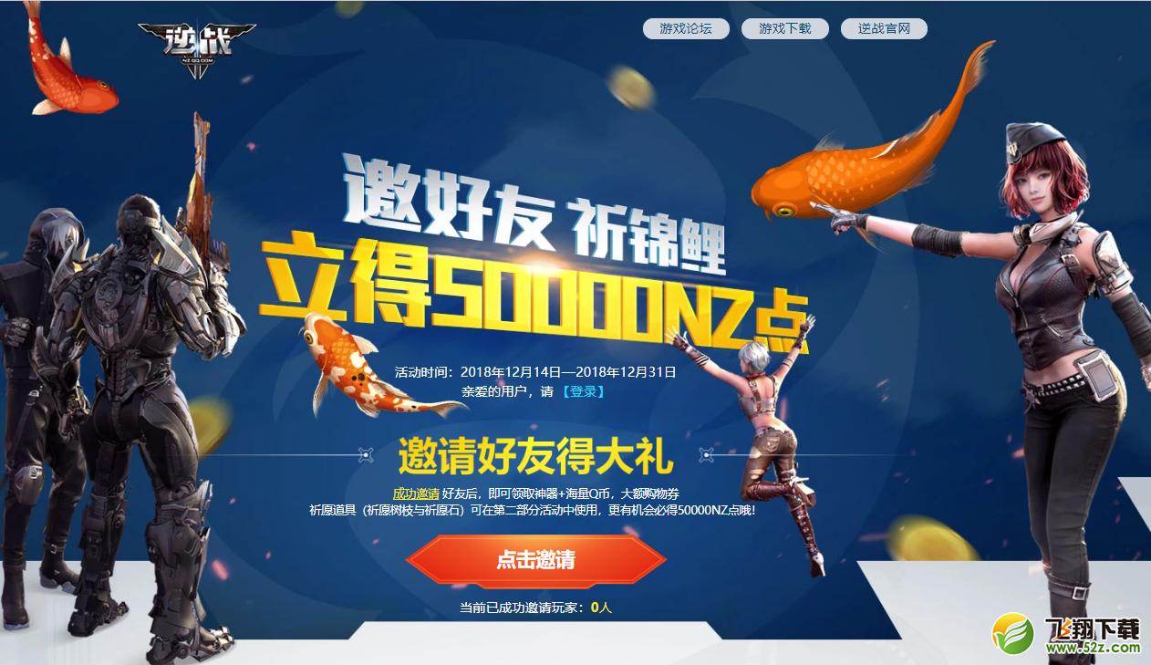 逆战邀好友祈锦鲤活动礼包领取地址2018_52z.com