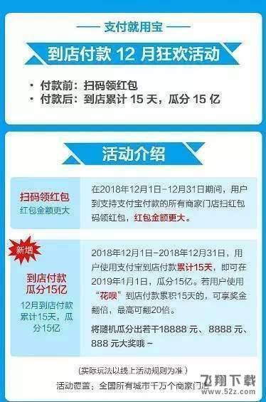 2019支付宝app到店支付狂欢活动参与方法教程_52z.com