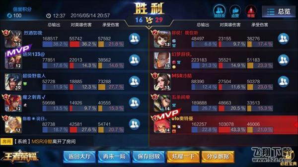 王者荣耀V1.42.1.6 精简版_52z.com