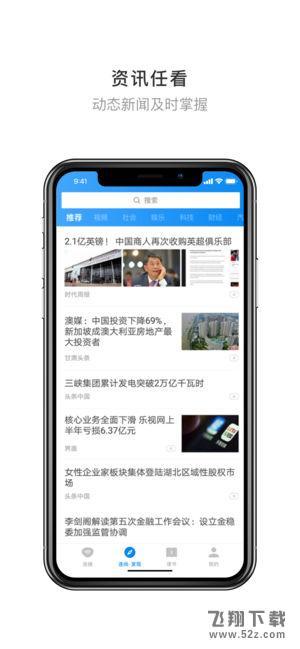 WiFi万能钥匙2019V5.1.3 苹果版_52z.com