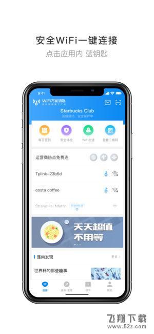 WiFi万能钥匙2019V4.3.23 安卓版_52z.com