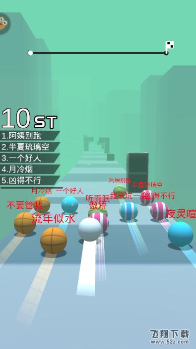 球球跑酷V1.0.1 安卓版_52z.com