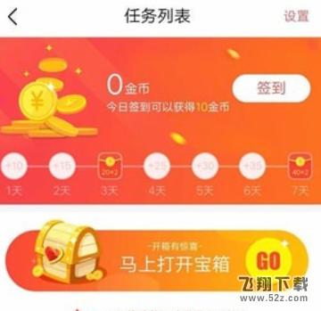 今日头条极速版app赚钱方法教程_52z.com