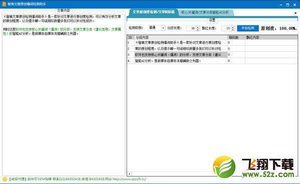 智者文章原创检测爆词助手V1.0 绿色版_52z.com