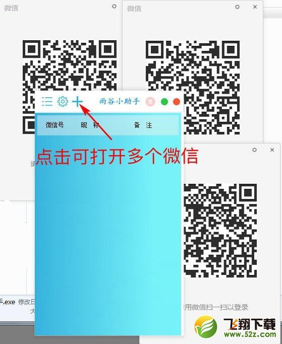 雨谷小助手V2018.12.15 免费版_52z.com