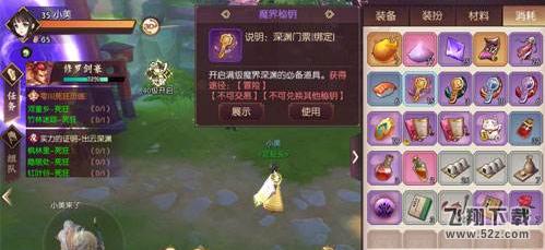 《侍魂:胧月传说》魔界密钥获得方法介绍