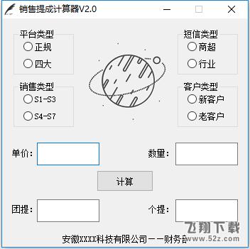 销售提成计算器V2.0 免费版_52z.com