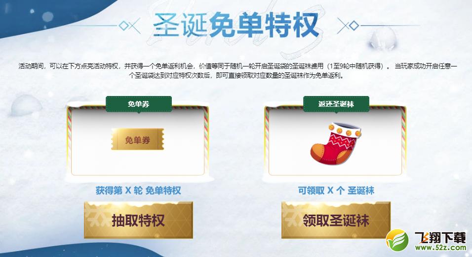 逆战圣诞公测双重惊喜活动礼包领取地址_52z.com