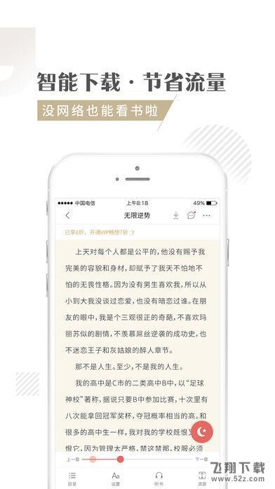 快追小说V3.6.7 苹果版_52z.com