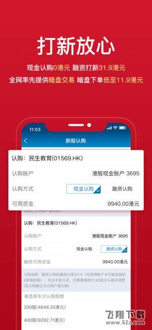 尊嘉金融V1.7.81 苹果版_52z.com