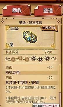 航海王燃烧意志80级套装大全_52z.com