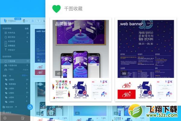 千图BoxV0.3.0.0 官方版_52z.com