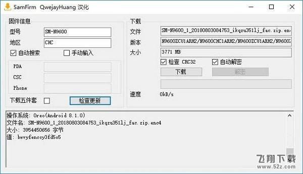 SamFirm(三星手机官方系统下载器)V0.3.7.2 中文版_52z.com