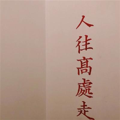 2019男人最招财的微信头像 大富大贵微信招财头像图片_52z.com