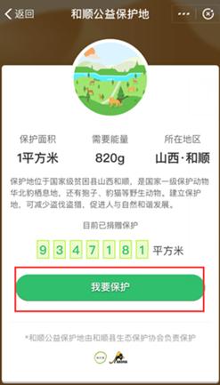 支付宝蚂蚁森林华北豹领取方法教程_52z.com