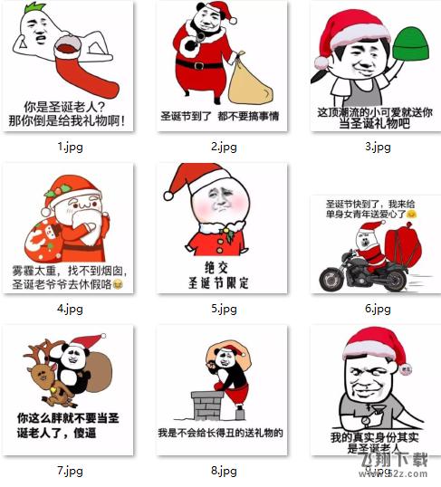 2018圣诞节系列表情包V1.0 官方版_52z.com