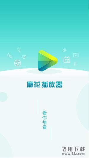 麻花播放器V1.1.0 苹果版_52z.com