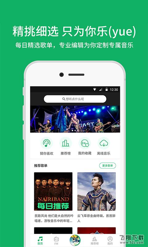 潮耳音乐V3.5 官方版_52z.com