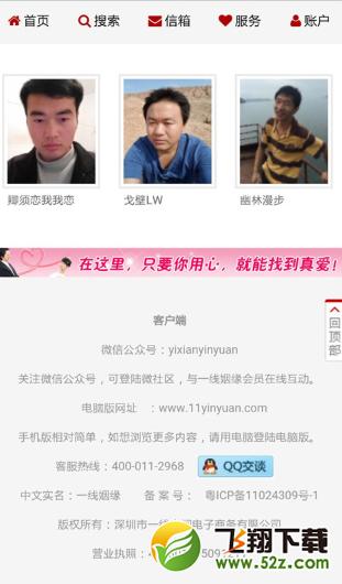 一线姻缘V1.0.10 安卓版_52z.com