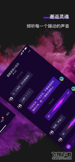 蹦迪V1.0.3 苹果版_52z.com