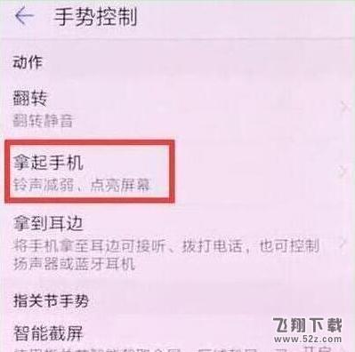 华为nova4手机设置抬手亮屏方法教程_52z.com