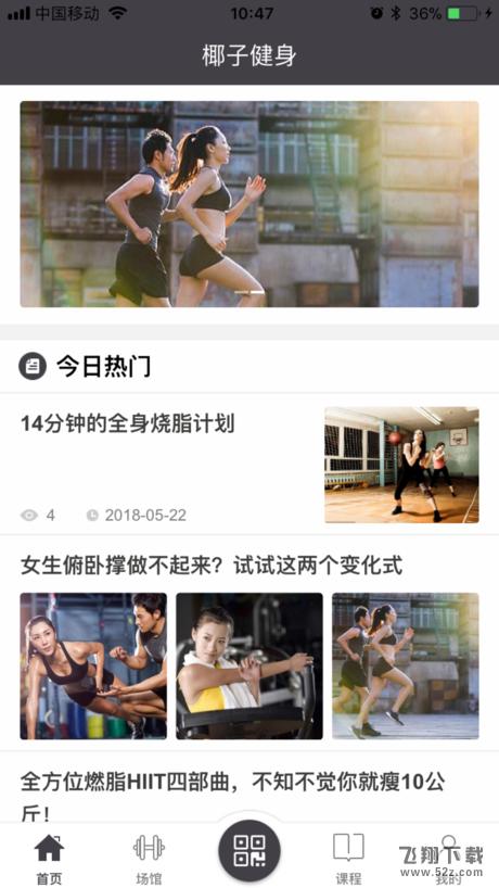 椰子健身V1.1.4 安卓版_52z.com