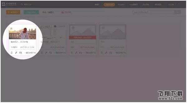 新榜微信编辑器V1.0.0 官方版_52z.com