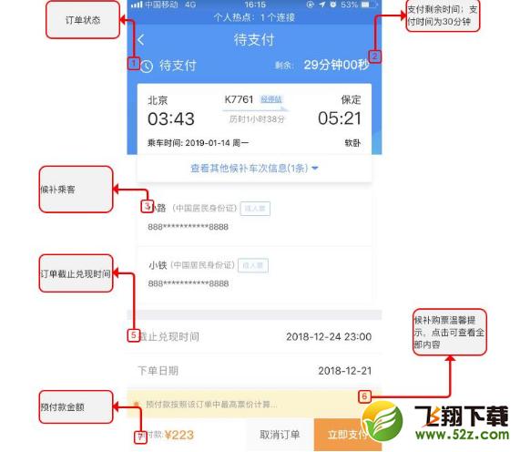 12306自动抢票方法教程_52z.com