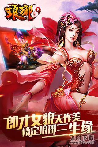琅琊王V1.1.1 安卓版_52z.com